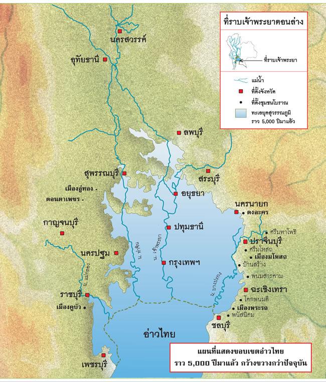 ภาพแผนที่อ่าวไทยโบราณ